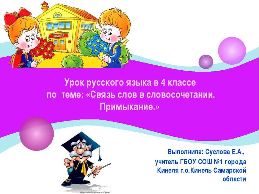 Урок русского языка в 4 классе по теме: «Связь слов в словосочетании. Примыка...