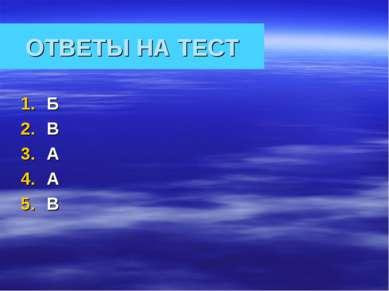 ОТВЕТЫ НА ТЕСТ Б В А А В