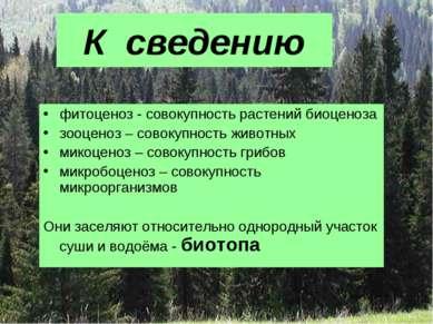 К сведению фитоценоз - совокупность растений биоценоза зооценоз – совокупност...