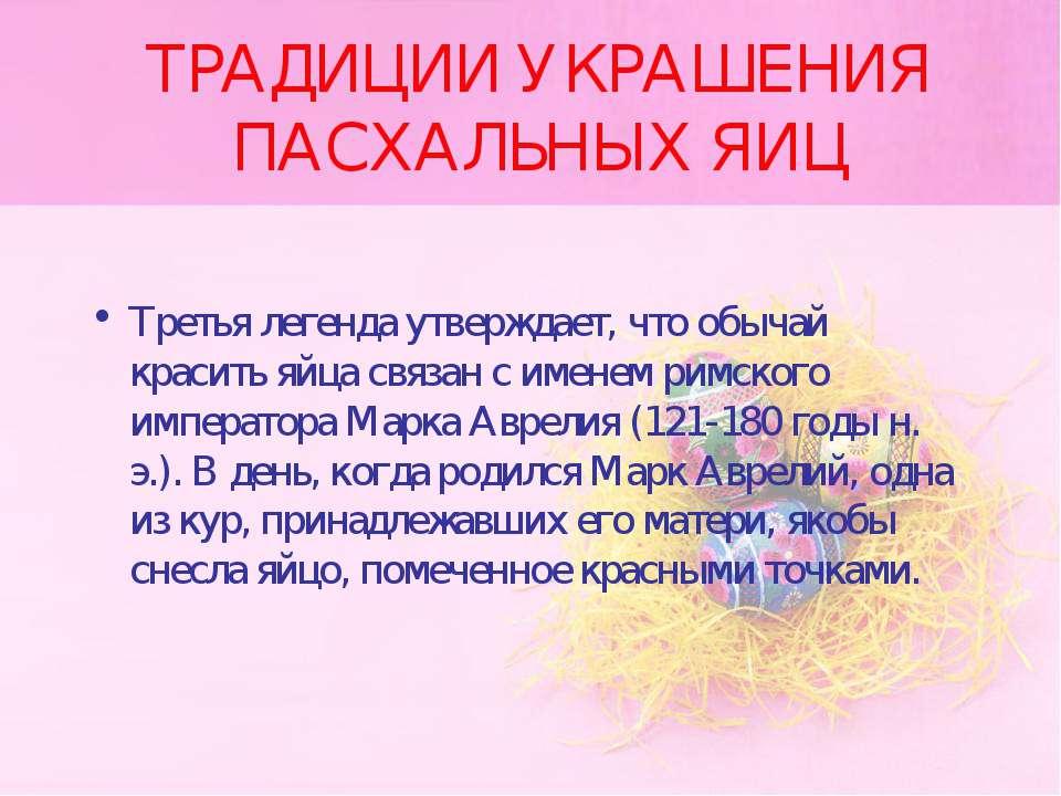 ТРАДИЦИИ УКРАШЕНИЯ ПАСХАЛЬНЫХ ЯИЦ Третья легенда утверждает, что обычай краси...