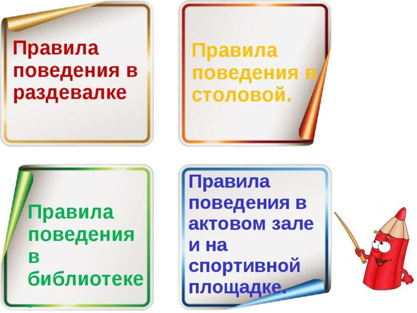 Правила поведения в раздевалке Правила поведения в столовой. Правила поведени...