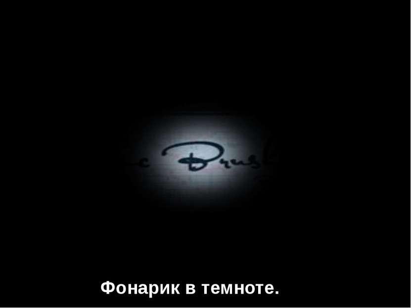 Фонарик в темноте.