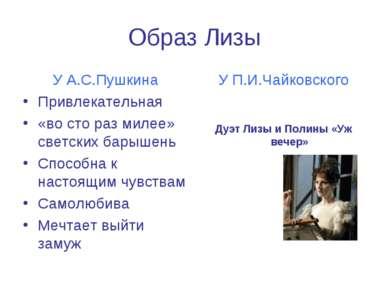 Образ Лизы У А.С.Пушкина Привлекательная «во сто раз милее» светских барышень...