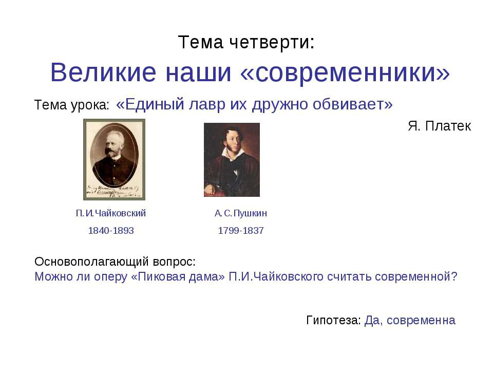 Тема четверти: Великие наши «современники» Тема урока: «Единый лавр их дружно...
