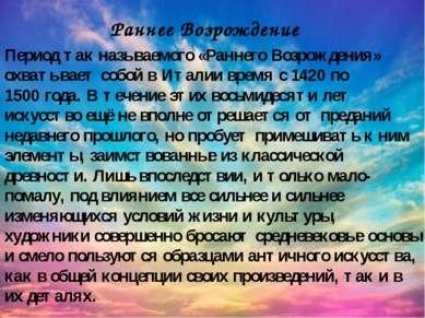 Раннее Возрождение Период так называемого «Раннего Возрождения» охватывает со...