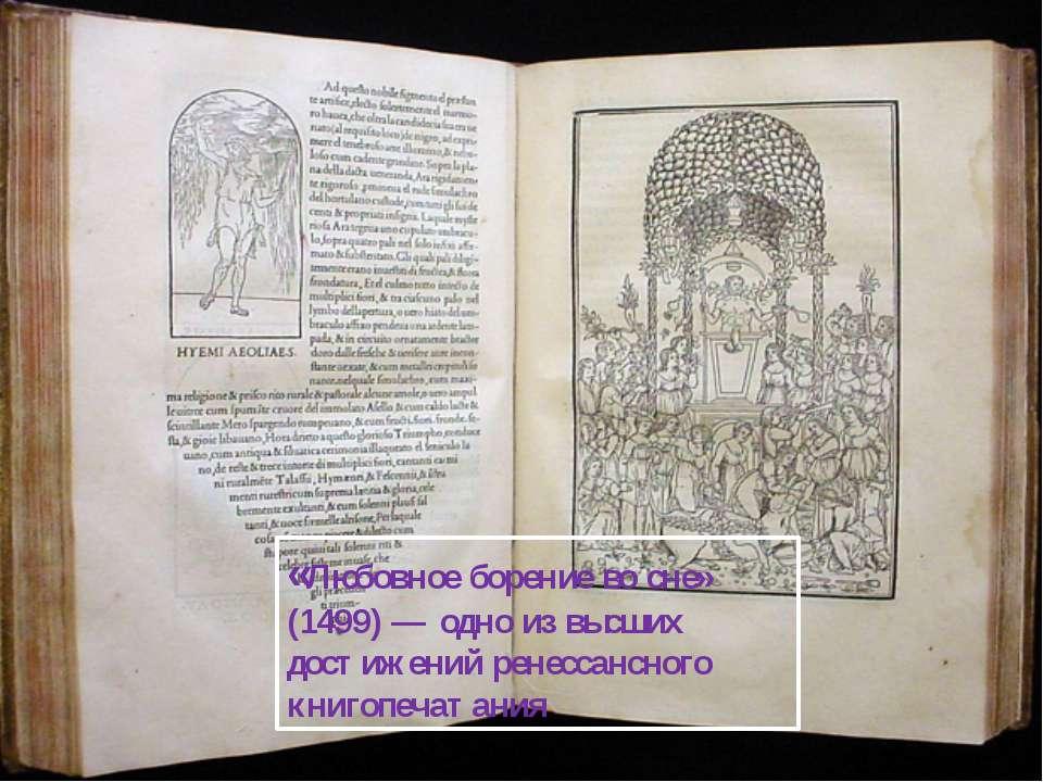 «Любовное борение во сне» (1499)— одно из высших достижений ренессансного кн...