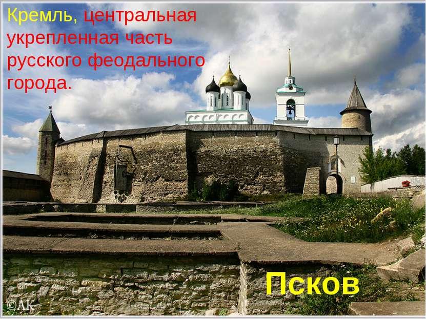 Кремль, центральная укрепленная часть русского феодального города. Псков