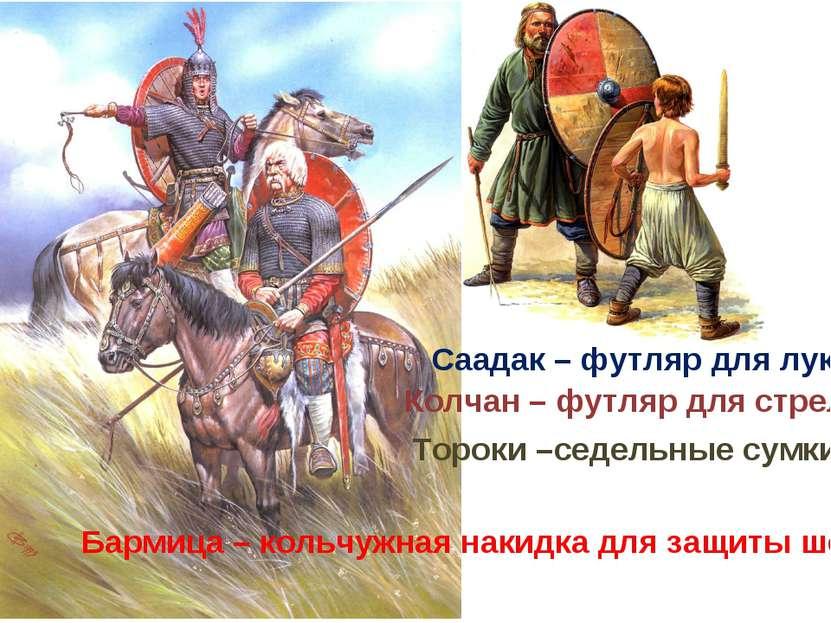 Саадак – футляр для лука Колчан – футляр для стрел Тороки –седельные сумки Ба...