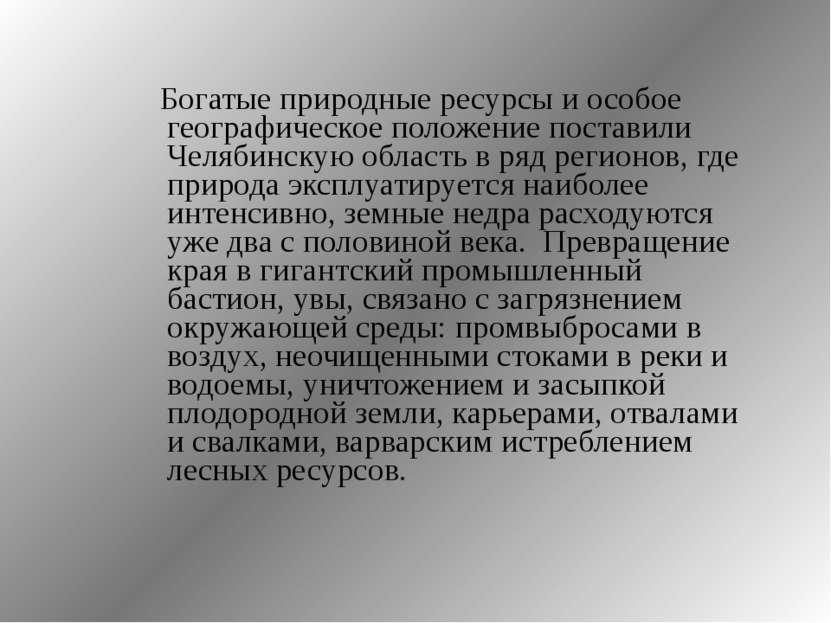 Богатые природные ресурсы и особое географическое положение поставили Челябин...