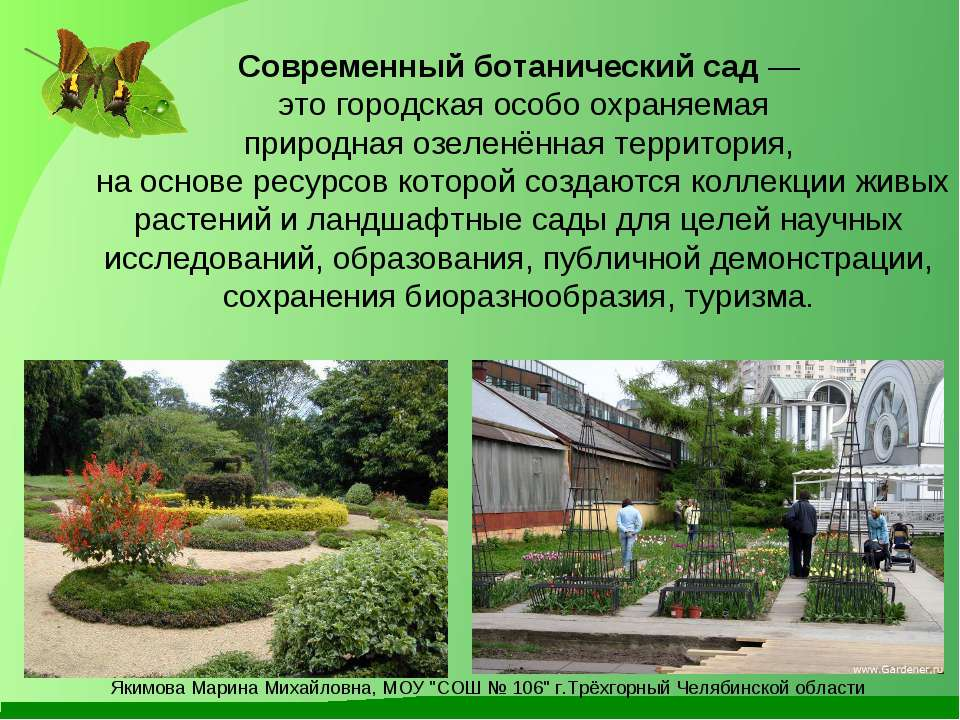 Современный ботанический сад — это городскаяособо охраняемая природная озеле...