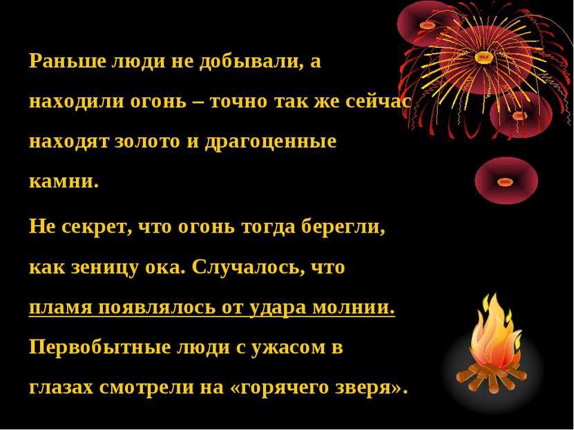 Раньше люди не добывали, а находили огонь – точно так же сейчас находят золот...