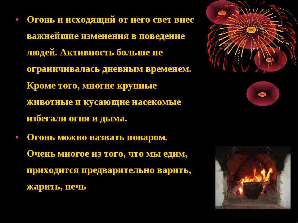 Огонь и исходящий от него свет внес важнейшие изменения в поведение людей. Ак...