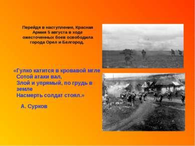 Перейдя в наступление, Красная Армия 5 августа в ходе ожесточенных боев освоб...