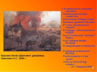Курская битва (фрагмент диорамы). Присекин Н.С. 1995 г. « В привычных сумерка...