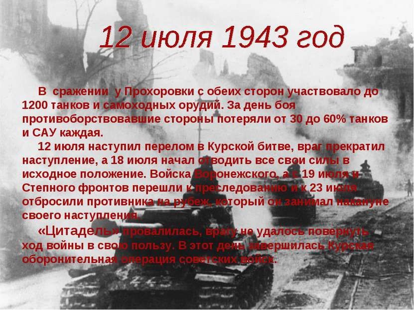 В сражении у Прохоровки с обеих сторон участвовало до 1200 танков и самоходны...