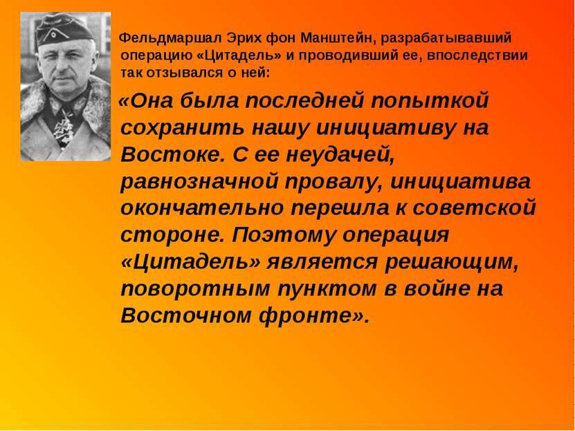 Фельдмаршал Эрих фон Манштейн, разрабатывавший операцию «Цитадель» и проводив...