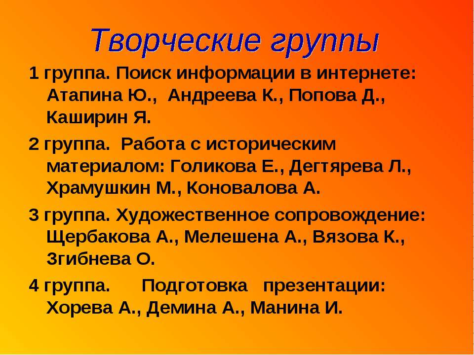 1 группа. Поиск информации в интернете: Атапина Ю., Андреева К., Попова Д., К...