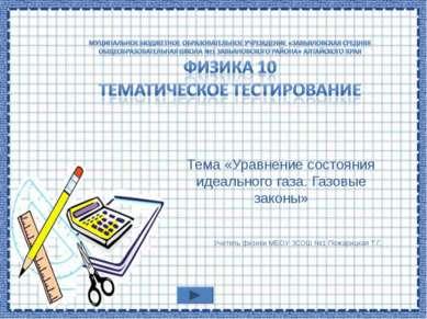Тема «Уравнение состояния идеального газа. Газовые законы» Учитель физики МБО...