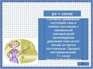 pv = const Согласно уравнению состояния газа в любом состоянии с неизменной т...