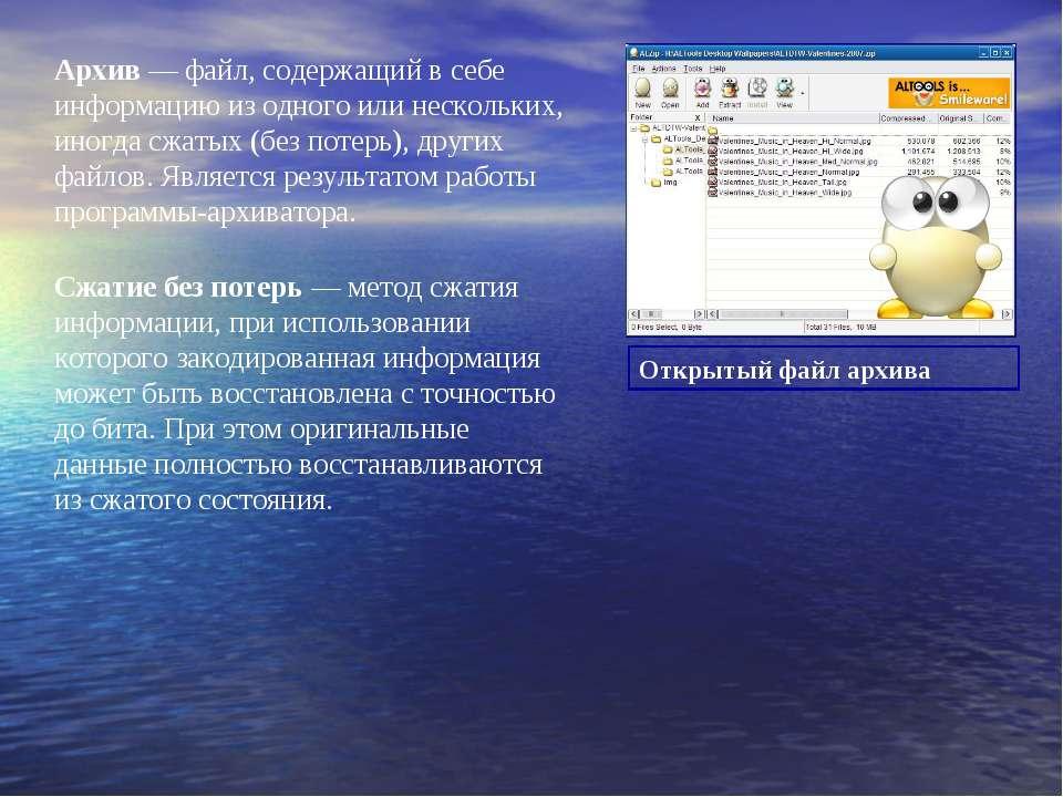 Архив — файл, содержащий в себе информацию из одного или нескольких, иногда с...