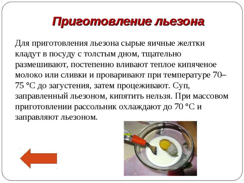 Приготовление льезона Для приготовления льезона сырые яичные желтки кладут в ...