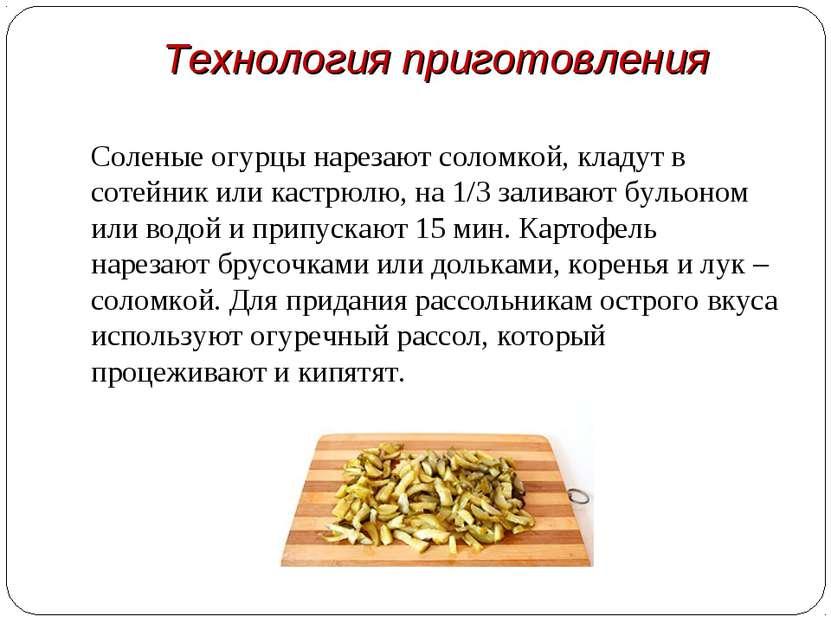 Технология приготовления Соленые огурцы нарезают соломкой, кладут в сотейник ...