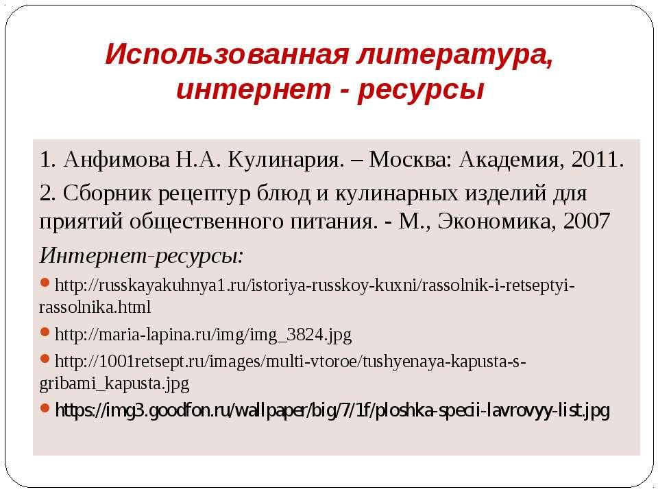 Использованная литература, интернет - ресурсы 1. Анфимова Н.А. Кулинария. – М...