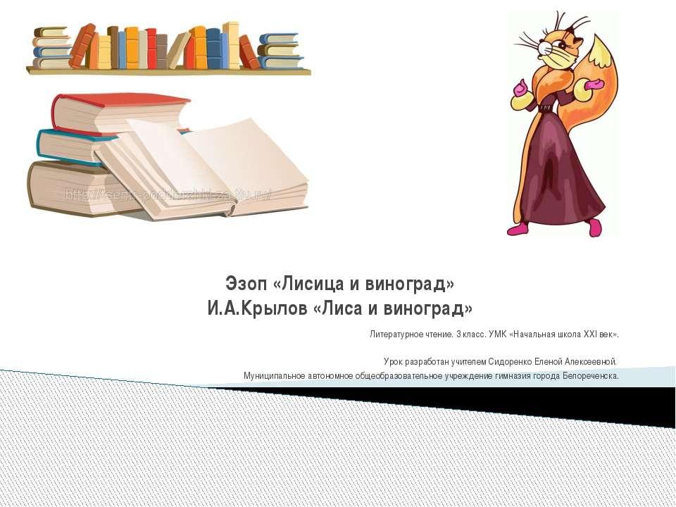Эзоп «Лисица и виноград» И.А.Крылов «Лиса и виноград» Литературное чтение. 3 ...