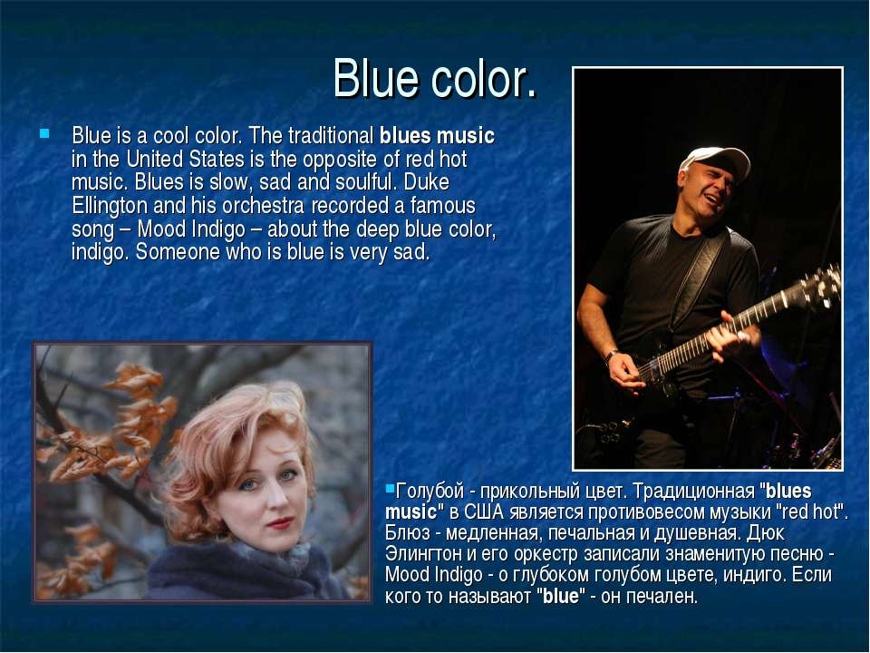 Blue color. Blue is a cool color. The traditional blues music in the United S...