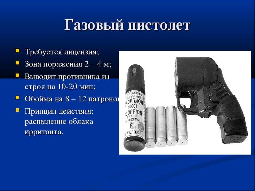Газовый пистолет Требуется лицензия; Зона поражения 2 – 4 м; Выводит противни...