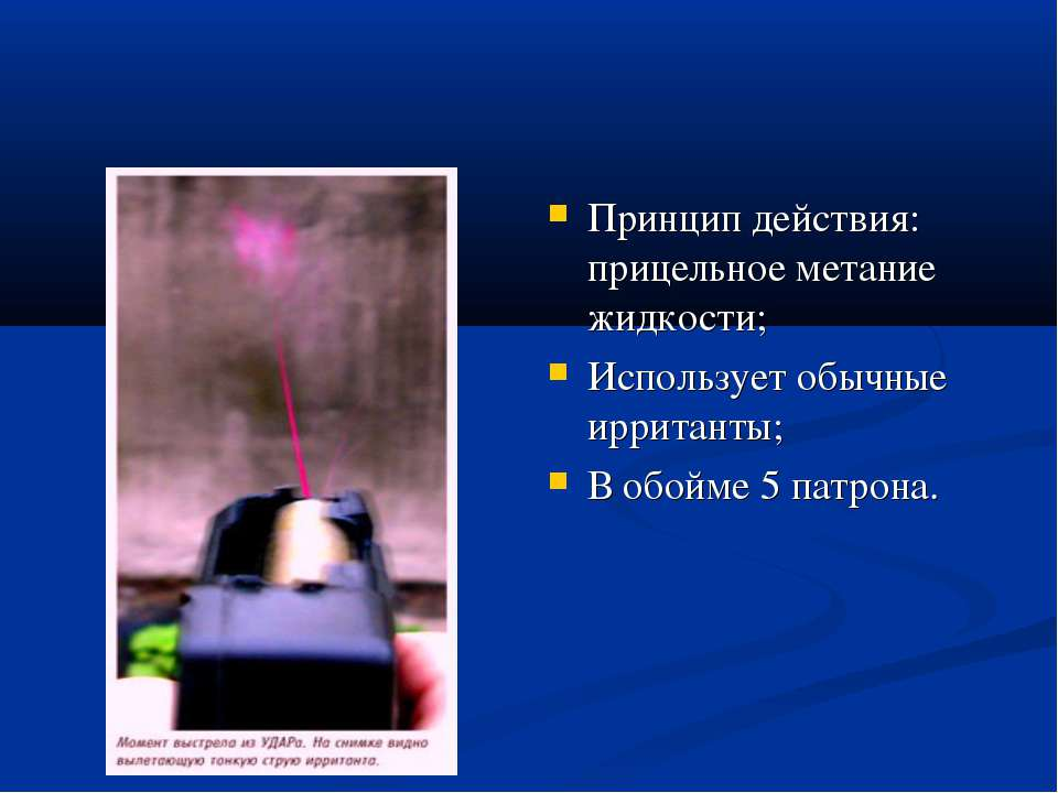 Принцип действия: прицельное метание жидкости; Использует обычные ирританты; ...