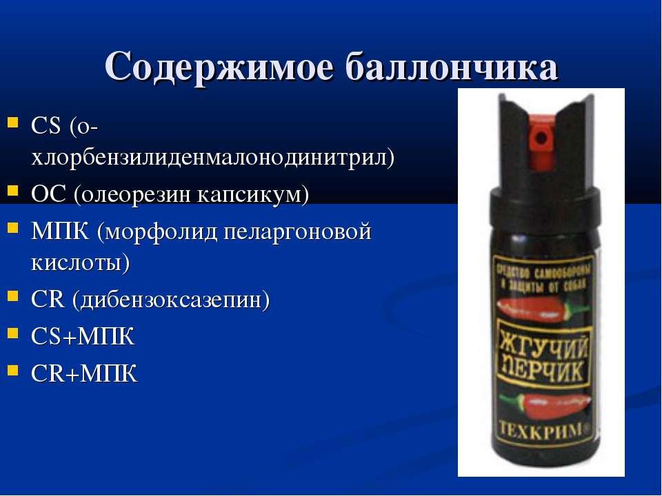 Содержимое баллончика CS (о-хлорбензилиденмалонодинитрил) OC (олеорезин капси...