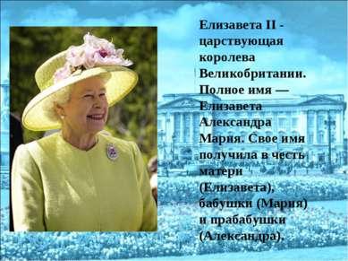 Елизавета II - царствующая королева Великобритании. Полное имя— Елизавета Ал...