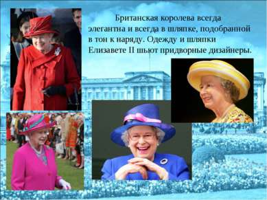 Британская королева всегда элегантна и всегда в шляпке, подобранной в тон к н...