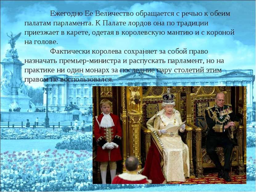 Ежегодно Ее Величество обращается с речью к обеим палатам парламента. К Палат...