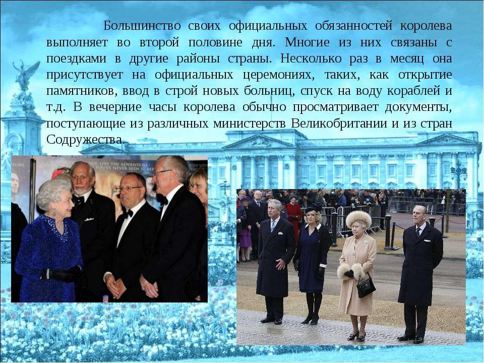 Большинство своих официальных обязанностей королева выполняет во второй полов...
