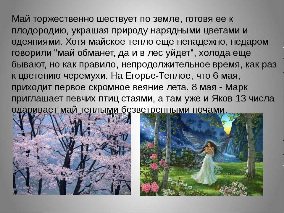Май торжественно шествует по земле, готовя ее к плодородию, украшая природу н...