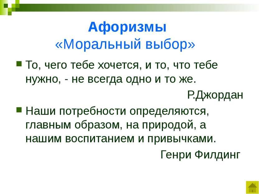 Афоризмы «Ответственность» Большинство людей в действительности не хотят своб...