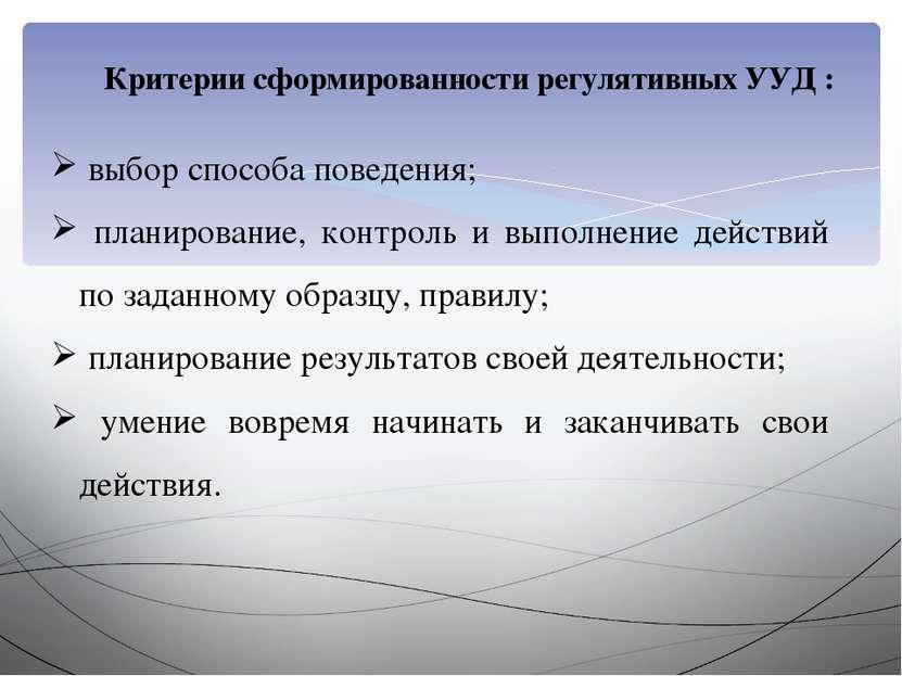 Критерии сформированности регулятивных УУД : выбор способа поведения; планиро...
