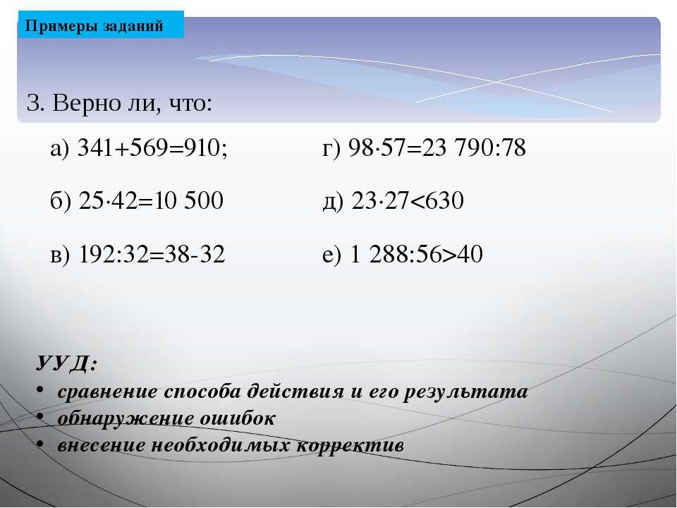 Примеры заданий 3. Верно ли, что: УУД: сравнение способа действия и его резул...