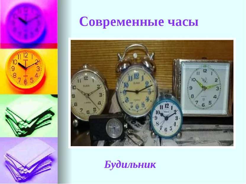 Современные часы Будильник