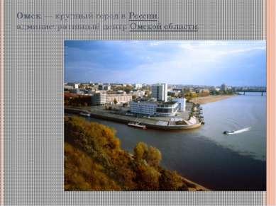 Омск— крупный город в России, административный центр Омской области.