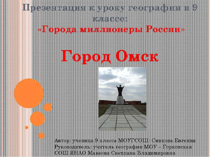 Презентация к уроку географии в 9 классе: «Города миллионеры России» Город Ом...