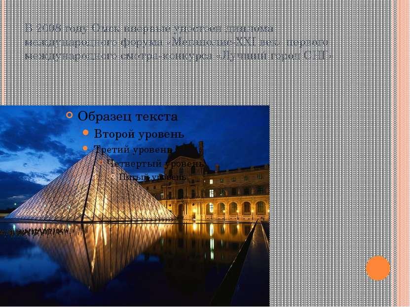 В 2008 году Омск впервые удостоен диплома международного форума «Мегаполис-XX...