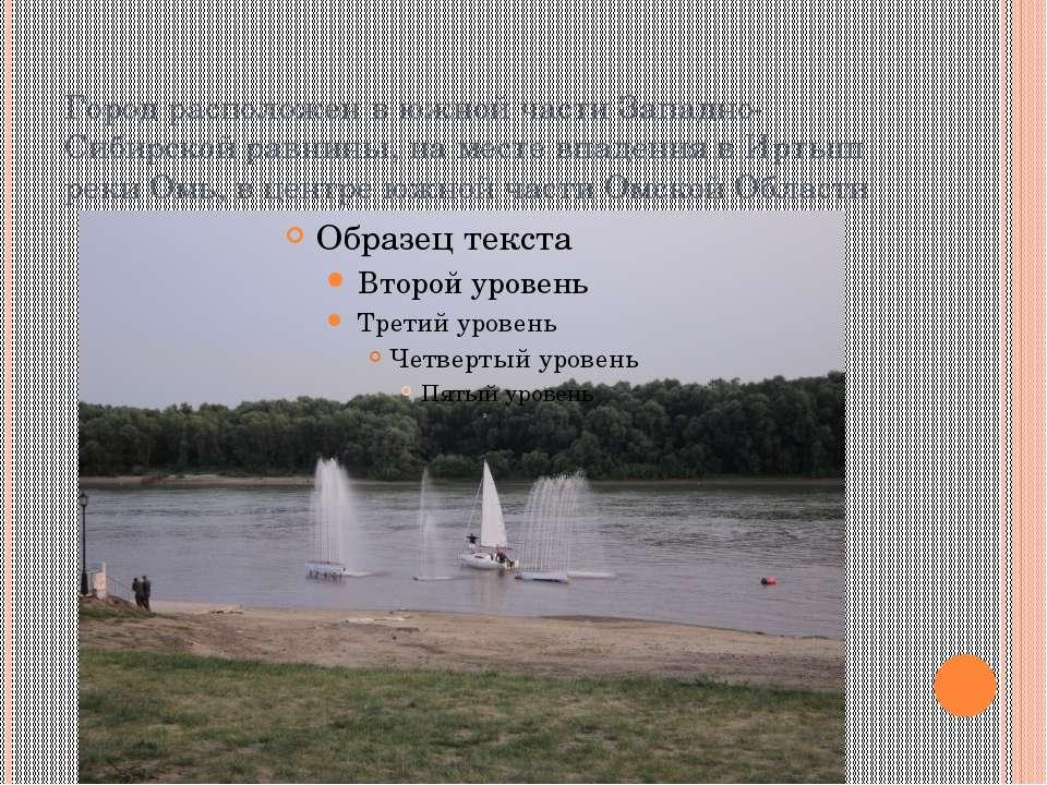 Город расположен в южной части Западно-Сибирской равнины, на месте впадения в...