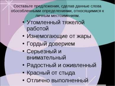 Составьте предложения, сделав данные слова обособленными определениями, относ...