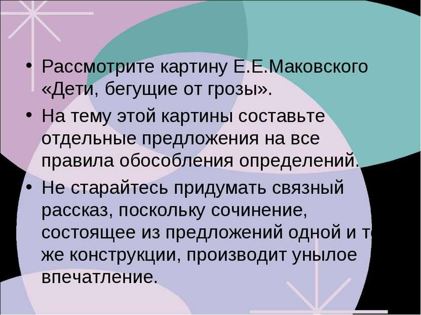 Рассмотрите картину Е.Е.Маковского «Дети, бегущие от грозы». На тему этой кар...