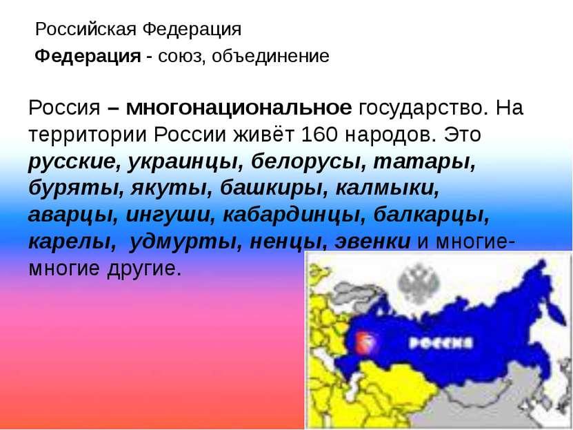 Российская Федерация Федерация - союз, объединение Россия – многонациональное...