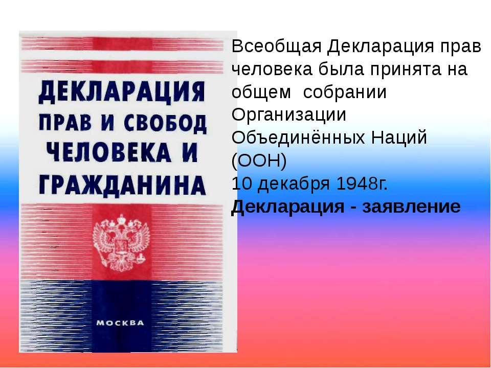 Всеобщая Декларация прав человека была принята на общем собрании Организации ...