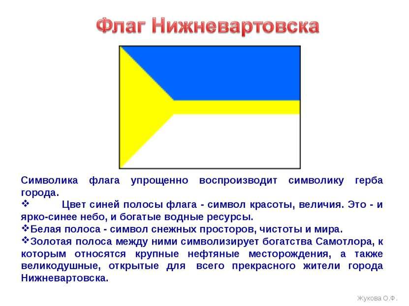 Символика флага упрощенно воспроизводит символику герба города. Цвет синей по...